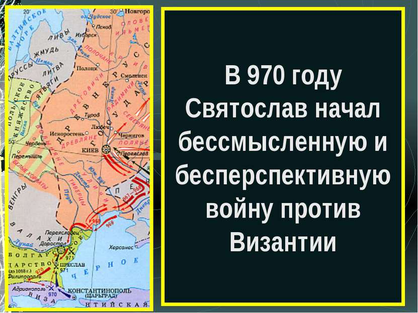 В 970 году Святослав начал бессмысленную и бесперспективную войну против Виза...