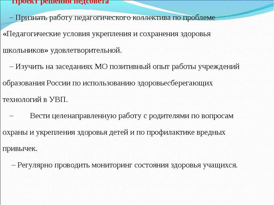 Проект решения педсовета –Признать работу педагогического коллектива по проб...