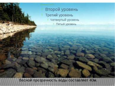 Весной прозрачность воды составляет 40м.