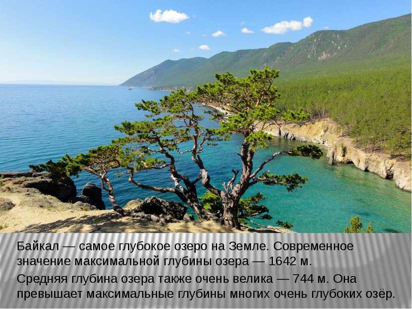 Байкал — самое глубокое озеро на Земле. Современное значение максимальной глу...