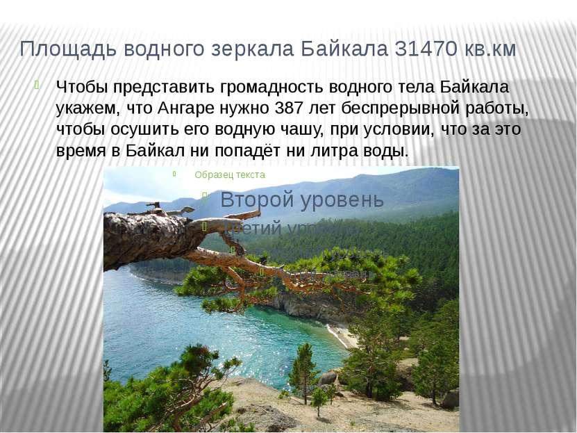 Площадь водного зеркала Байкала 31470 кв.км Чтобы представить громадность вод...