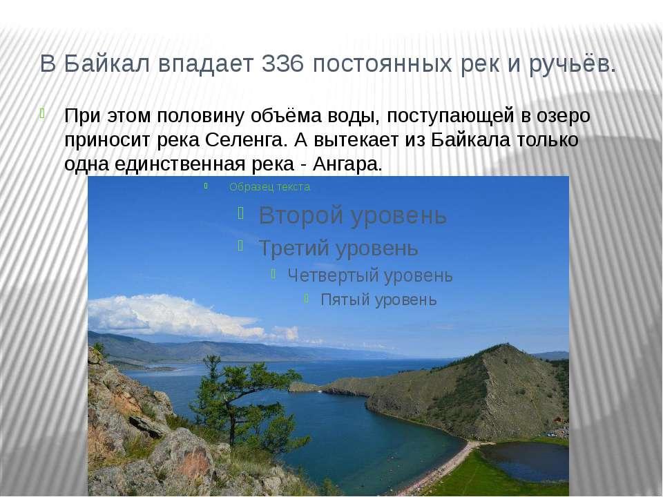 В Байкал впадает 336 постоянных рек и ручьёв. При этом половину объёма воды, ...