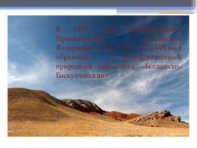 В 1997 году постановлением Правительства Российской Федерации от 18.11.97 г. ...