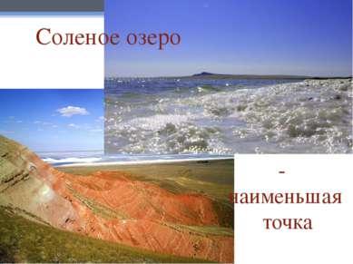 Соленое озеро - наименьшая точка