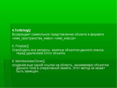 4.ToStringQ Возвращает символьное представление объекта в формате . 5. Finali...