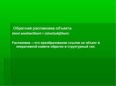Обратная распаковка объекта short anotherShort = (short)objShort; Распаковка ...