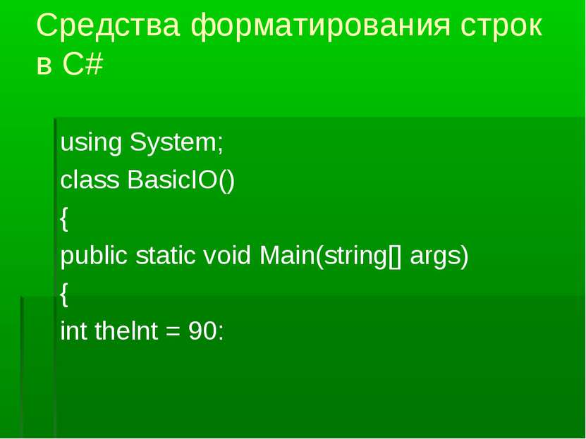 Средства форматирования строк в С# using System; class BasicIO() { public sta...