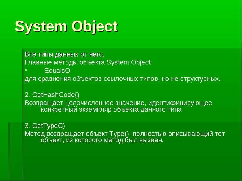 System Object Все типы данных от него. Главные методы объекта System.Object: ...