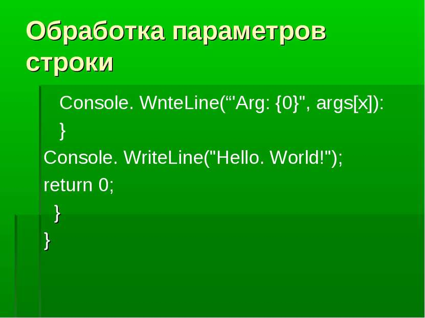 "Обработка параметров строки Console. WnteLine(""'Arg: {0}"", args[x]): } Consol..."