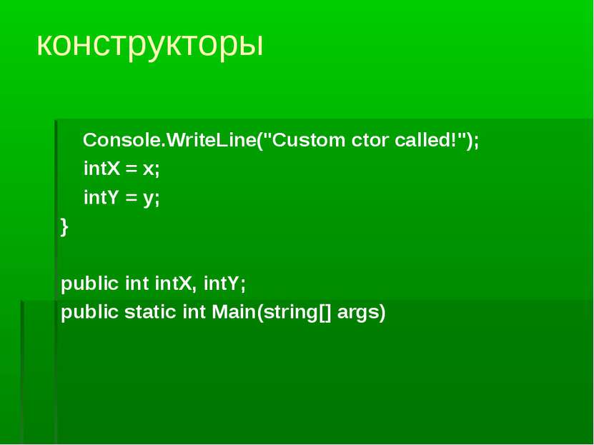 "конструкторы Console.WriteLine(""Custom ctor called!""); intX = x; intY = y; } ..."