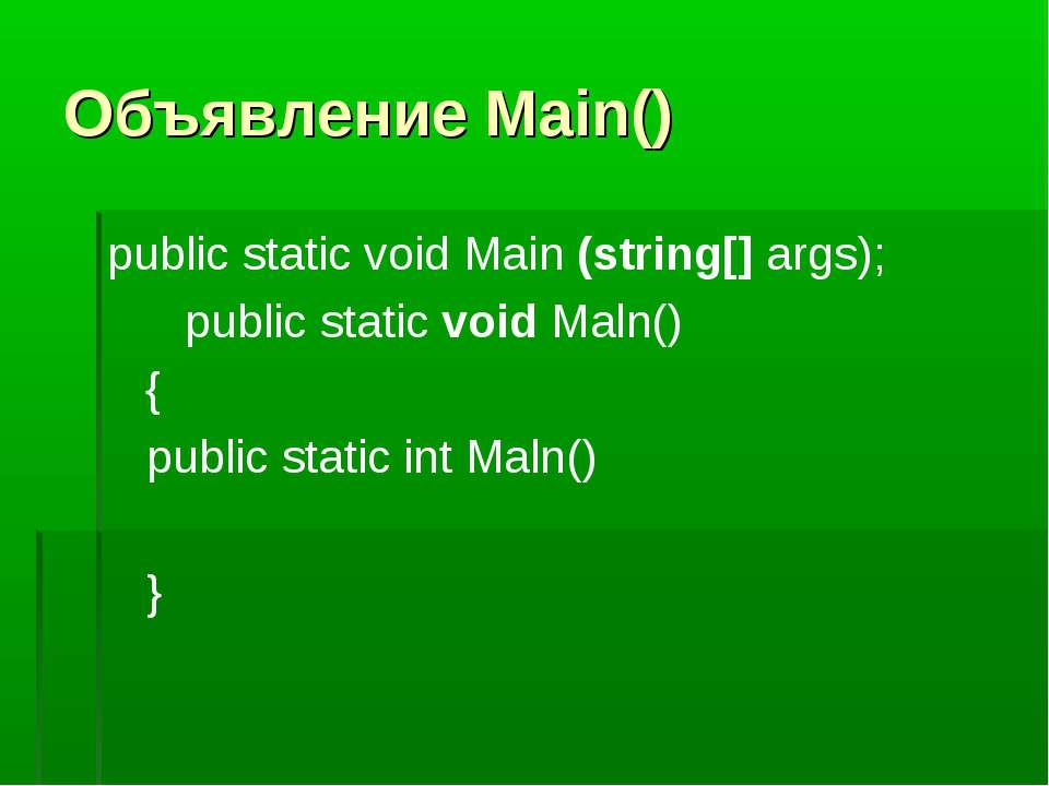 Объявление Main() public static void Main (string[] args); public static void...