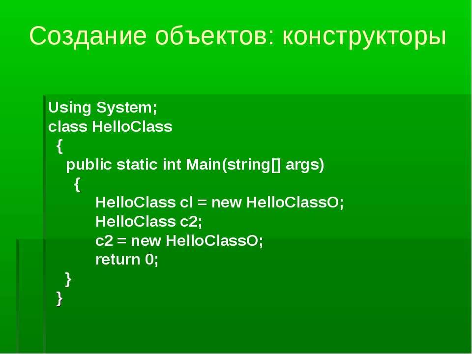 Создание объектов: конструкторы Using System; class HelloClass { public stati...