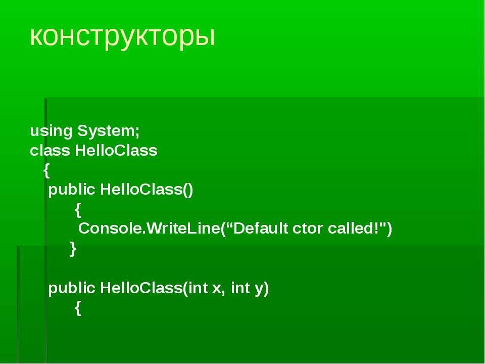 конструкторы using System; class HelloClass { public HelloClass() { Console.W...