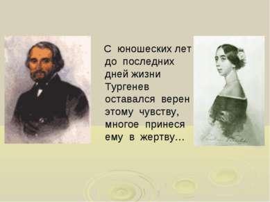 С юношеских лет до последних дней жизни Тургенев оставался верен этому чувств...