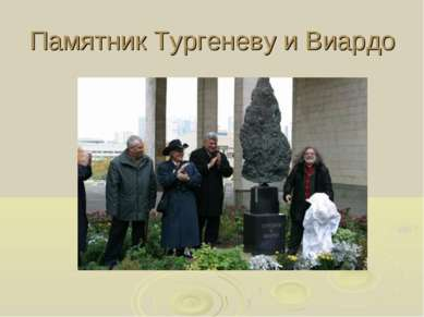 Памятник Тургеневу и Виардо