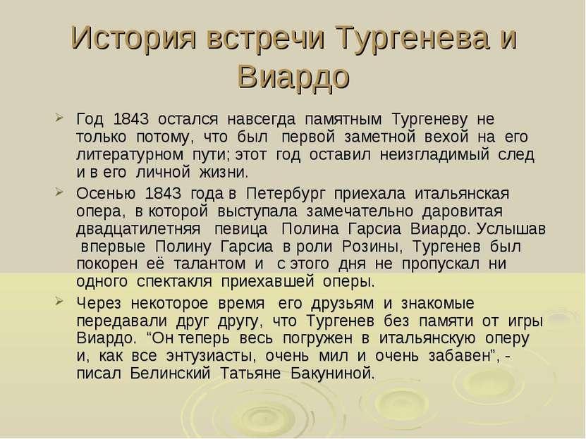 История встречи Тургенева и Виардо Год 1843 остался навсегда памятным Тургене...