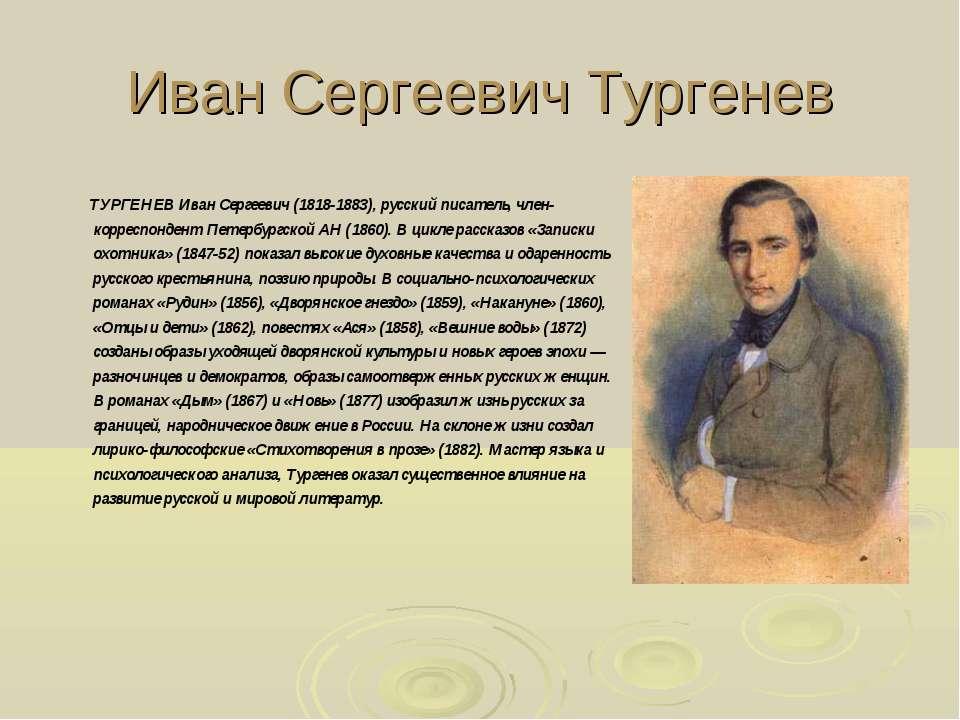 Иван Сергеевич Тургенев ТУРГЕНЕВ Иван Сергеевич (1818-1883), русский писатель...