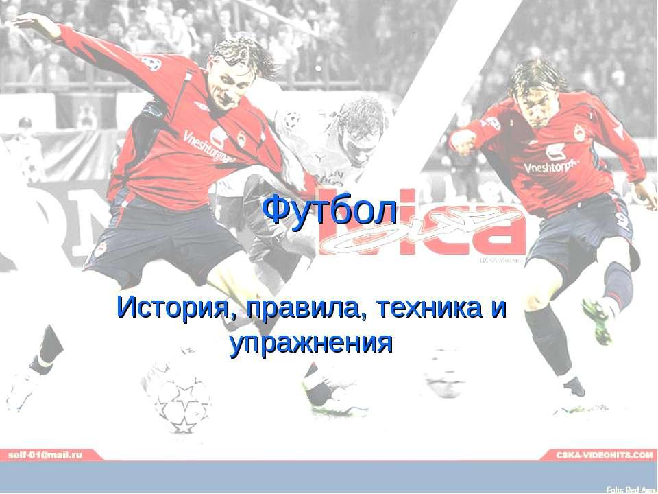 Футбол История, правила, техника и упражнения