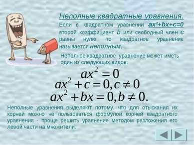 Неполные квадратные уравнения. Если в квадратном уравнении ax²+bx+c=0 второй ...