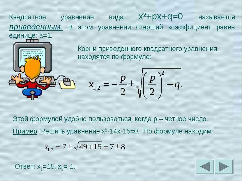Квадратное уравнение вида x2+px+q=0 называется приведенным. В этом уравнении ...
