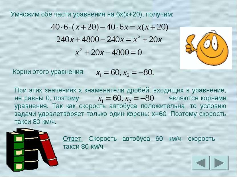 Умножим обе части уравнения на 6x(x+20), получим: Корни этого уравнения: При ...