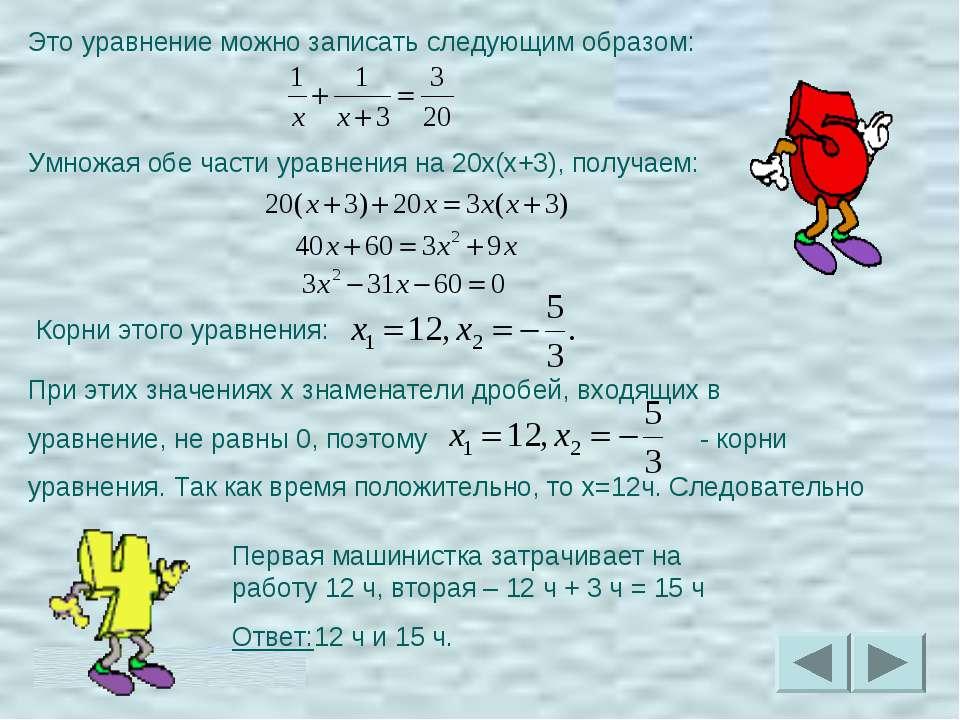 Это уравнение можно записать следующим образом: Умножая обе части уравнения н...