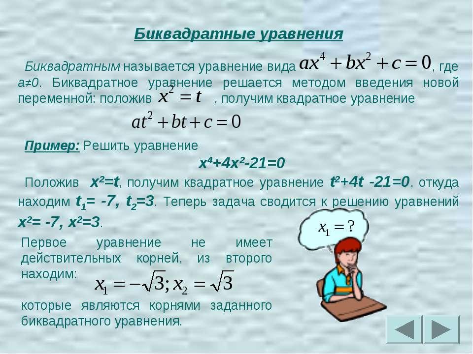 Биквадратные уравнения Биквадратным называется уравнение вида , где a≠0. Би...