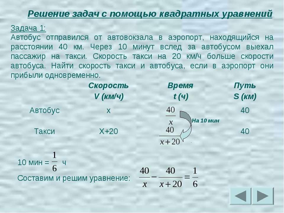 Решение задач с помощью квадратных уравнений Задача 1: Автобус отправился от ...