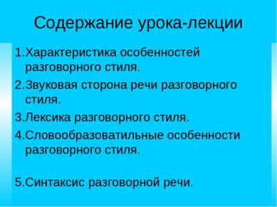 Содержание урока-лекции 1.Характеристика особенностей разговорного стиля. 2.З...