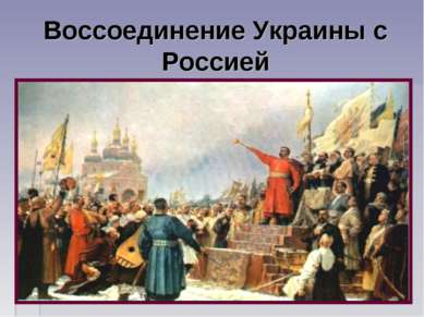 Воссоединение Украины с Россией