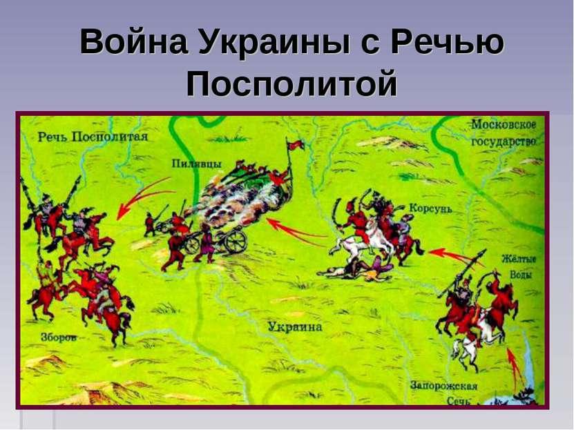 Война Украины с Речью Посполитой
