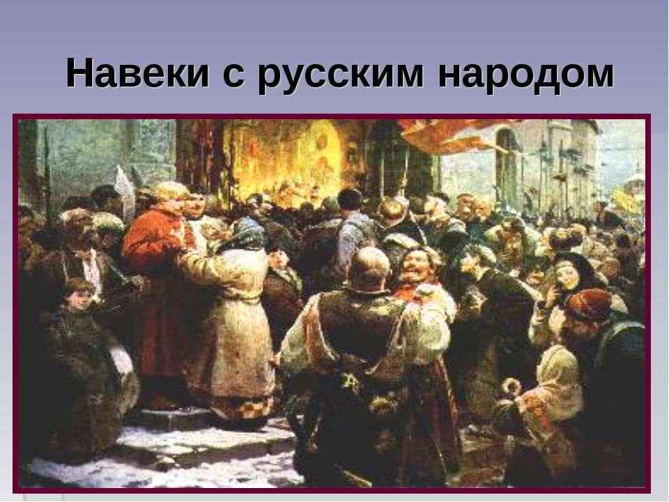 Навеки с русским народом