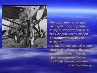 Моя духовная культура, наследуя Богу, сделала каждого ответственным за всех л...