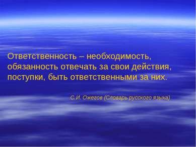 Ответственность – необходимость, обязанность отвечать за свои действия, посту...