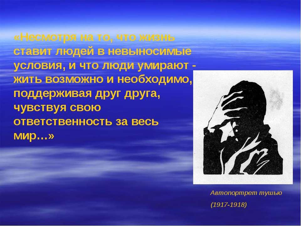 «Несмотря на то, что жизнь ставит людей в невыносимые условия, и что люди уми...