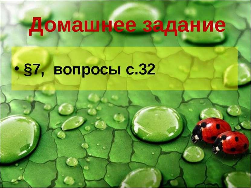 Домашнее задание §7, вопросы с.32