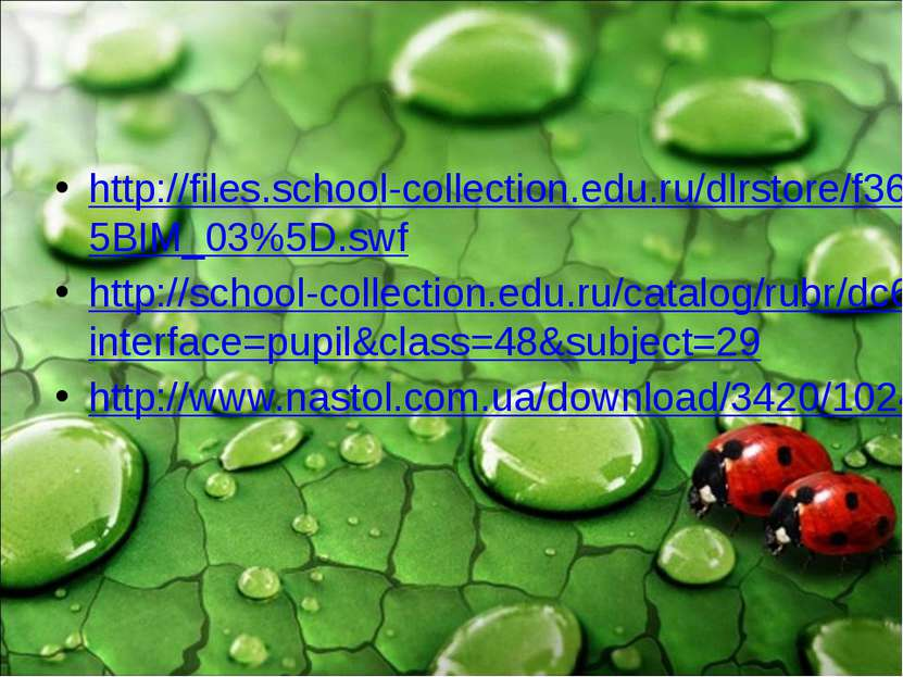 http://files.school-collection.edu.ru/dlrstore/f36dbeee-add4-4602-a5ec-6aed0c...