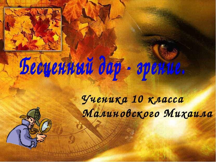 Ученика 10 класса Малиновского Михаила