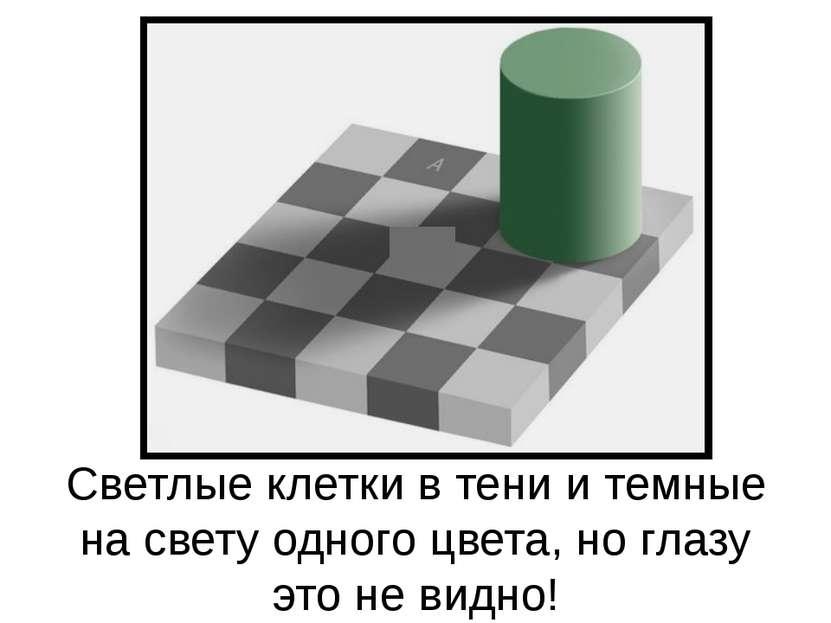 Светлые клетки в тени и темные на свету одного цвета, но глазу это не видно!