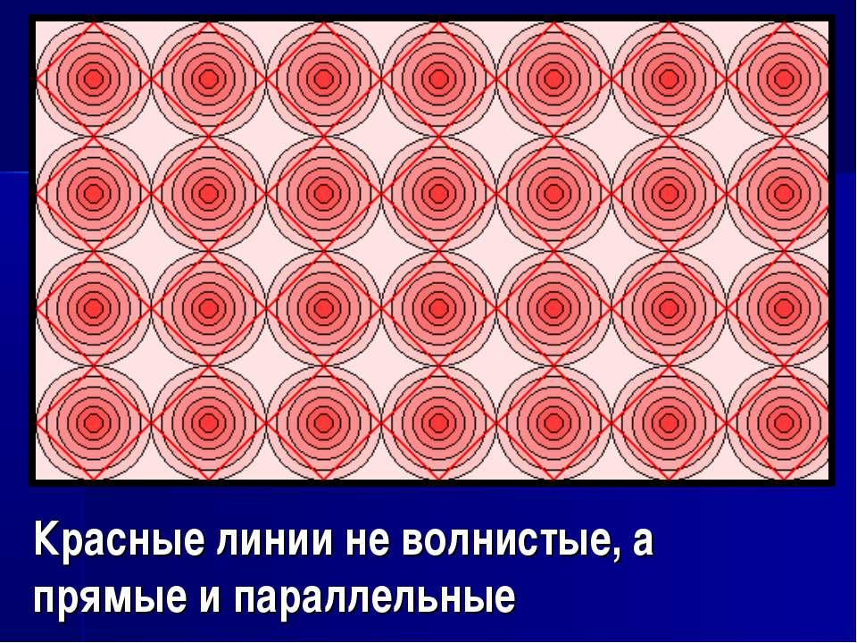 Красные линии не волнистые, а прямые и параллельные
