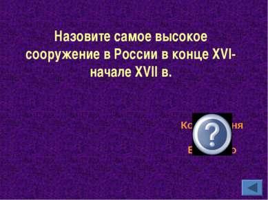 Колокольня Ивана Великого Назовите самое высокое сооружение в России в конце ...