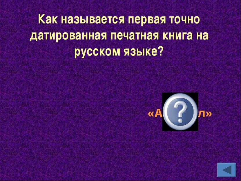 Как называется первая точно датированная печатная книга на русском языке? «Ап...