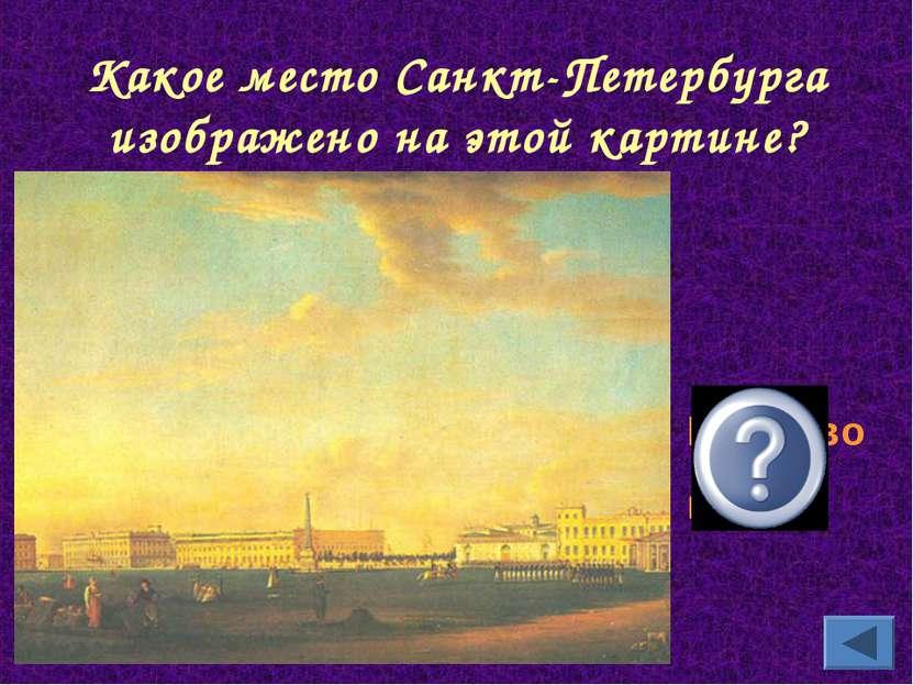Какое место Санкт-Петербурга изображено на этой картине? Марсово поле