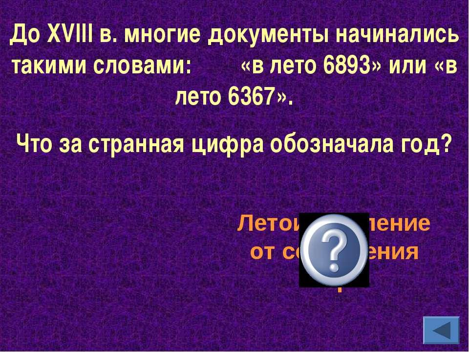 До XVIII в. многие документы начинались такими словами: «в лето 6893» или «в ...