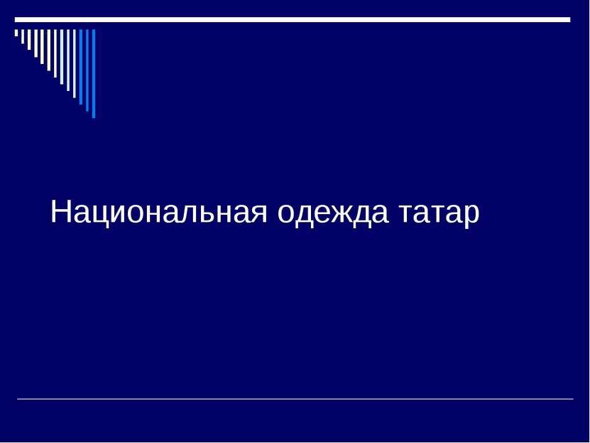 Национальная одежда татар