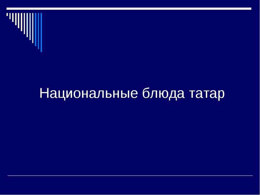 Национальные блюда татар