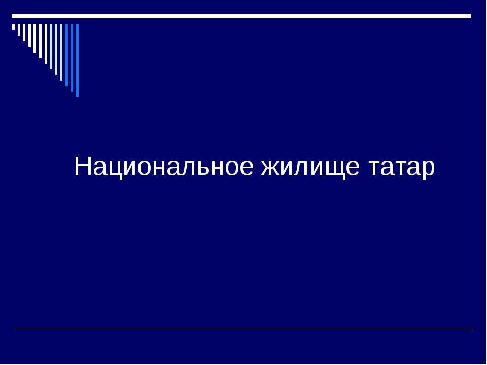 Национальное жилище татар