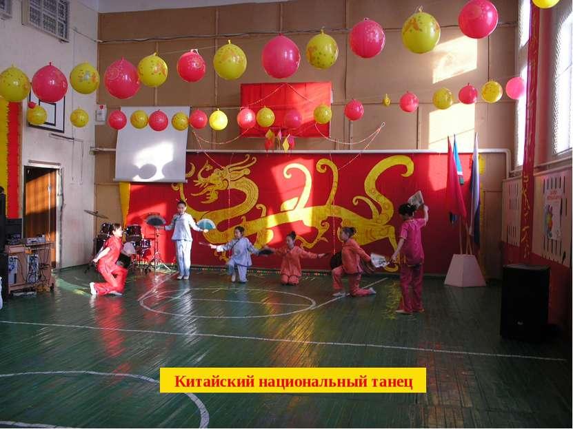 Китайский национальный танец