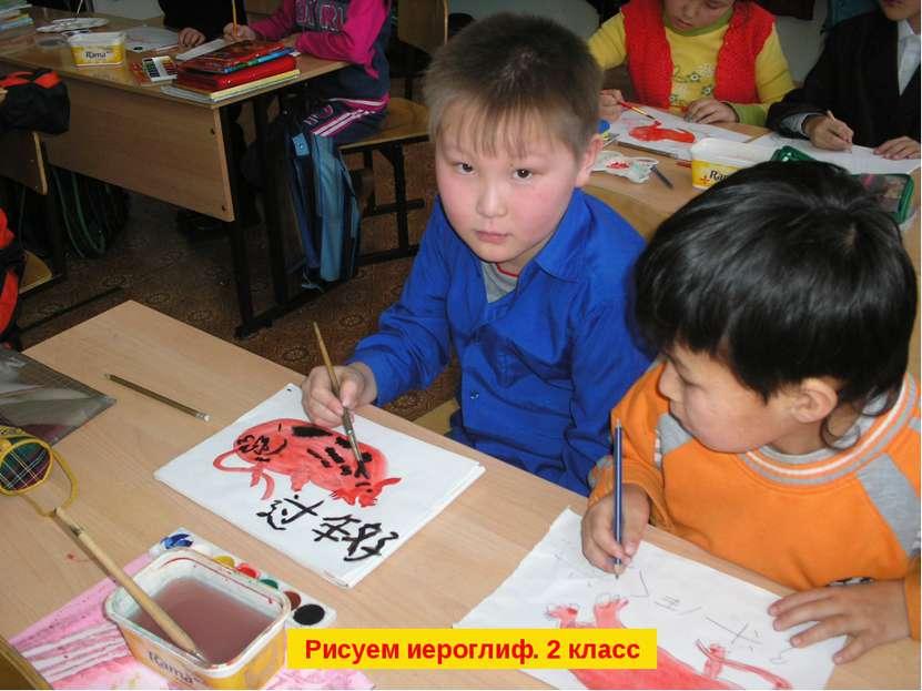 Рисуем иероглиф. 2 класс