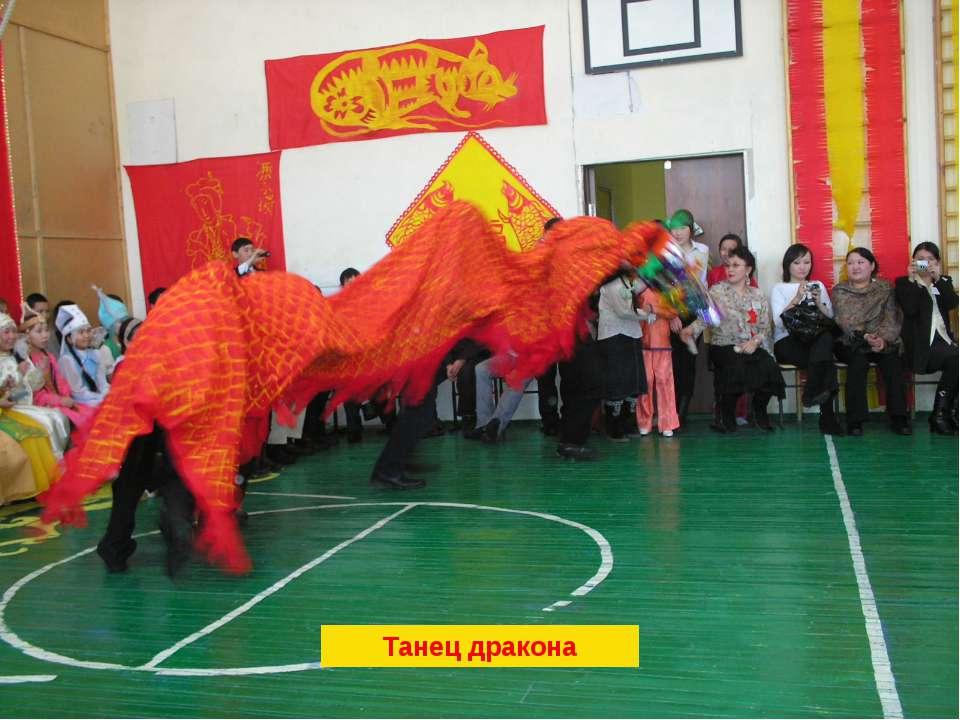 Танец дракона